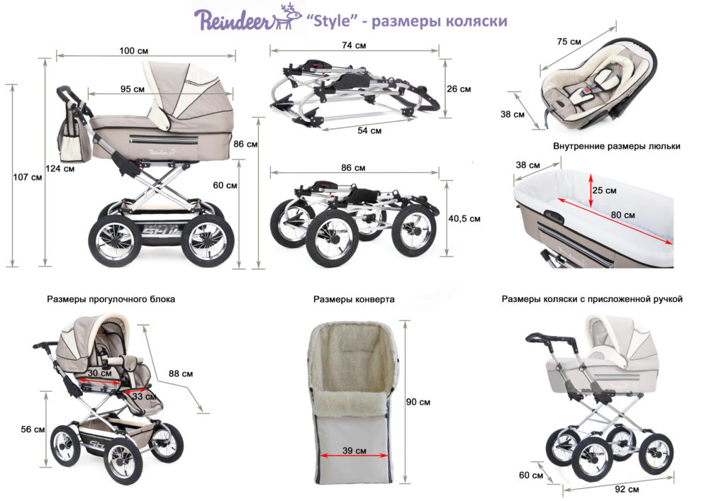 Детская коляска Reindeer Style 3 в 1 с конвертом (кремовый)