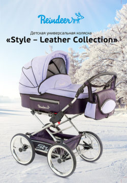 Коляска Reindeer Style Leather Collection 2 в 1 с конвертом, эко-кожа (фиолетовый)
