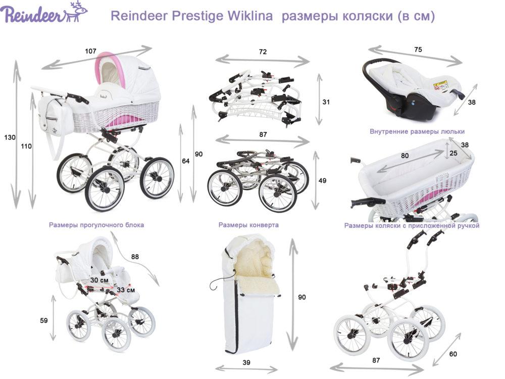 Коляска-люлька для новорожденного Reindeer Prestige Wiklina (белый/голубой)