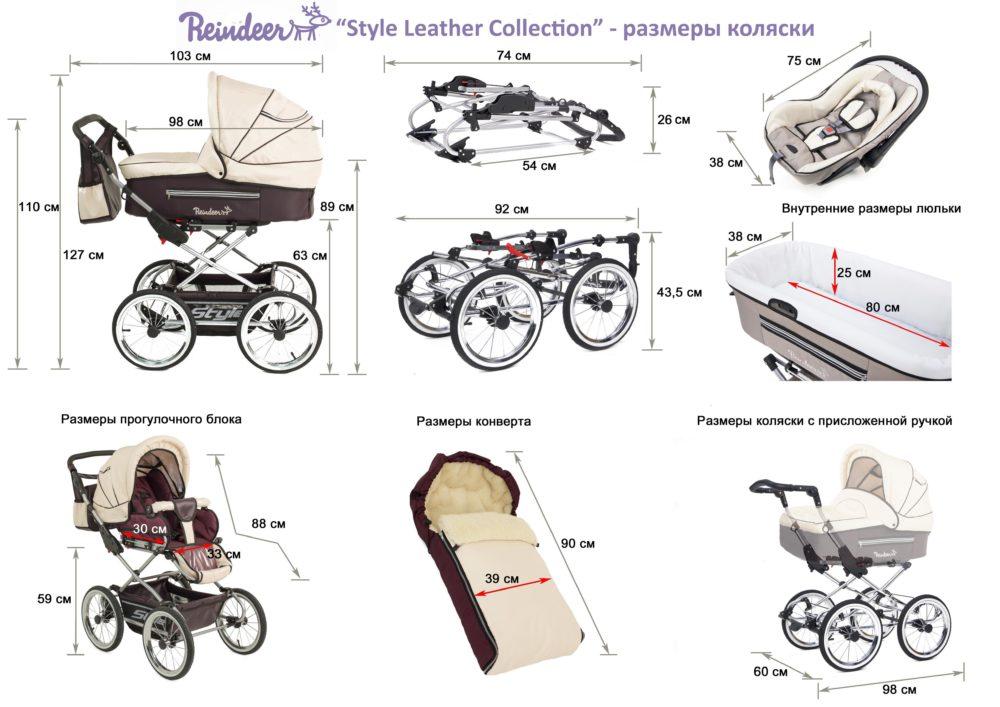 Детская коляска Reindeer Style Leather Collection 3 в 1 с конвертом (кремовый)