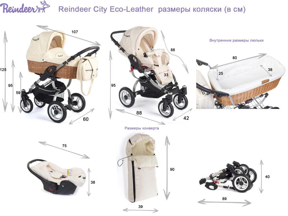 Коляска-люлька Reindeer City Wiklina Eco-Leather  (бежевый)