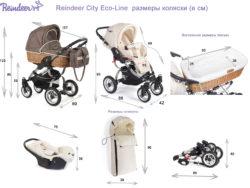 Коляска-люлька Reindeer City Eco-Line  люлька+автокресло с конвертом (бежевый)