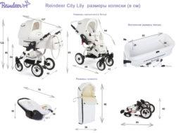 Детская коляска-люлька Reindeer City Lily, эко-кожа с конвертом (Белый-серый)