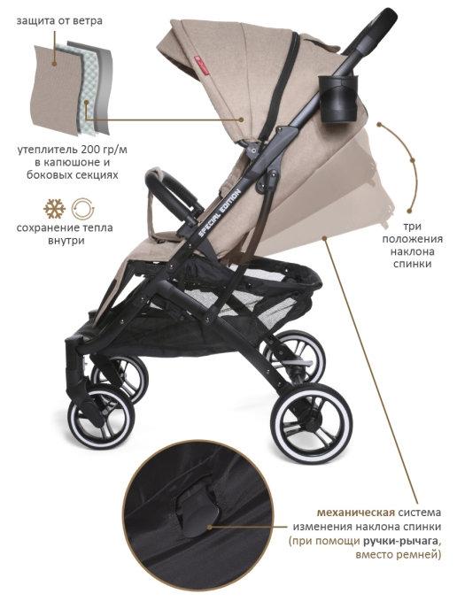 Прогулочная коляска  Jetem Lavida/бежевый (черная рама)