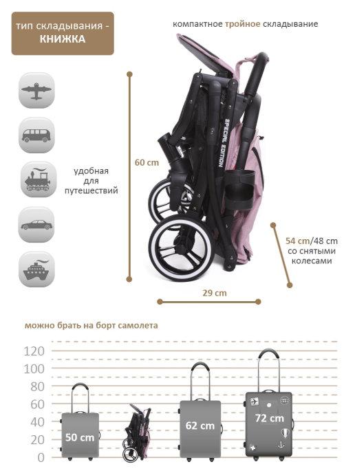Прогулочная коляска  Jetem Lavida/розовый (черная рама)